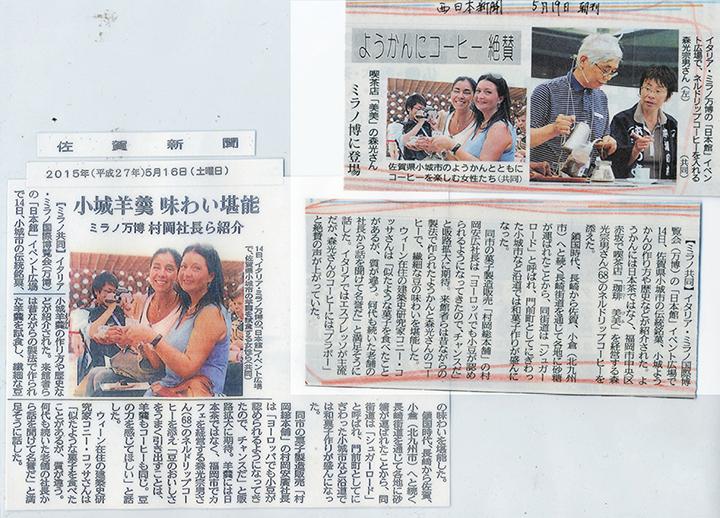 ミラノ新聞記事.jpg