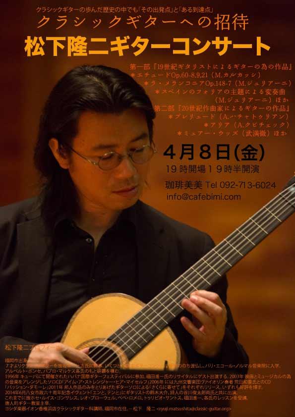 松下隆二ギターコンサート.jpg