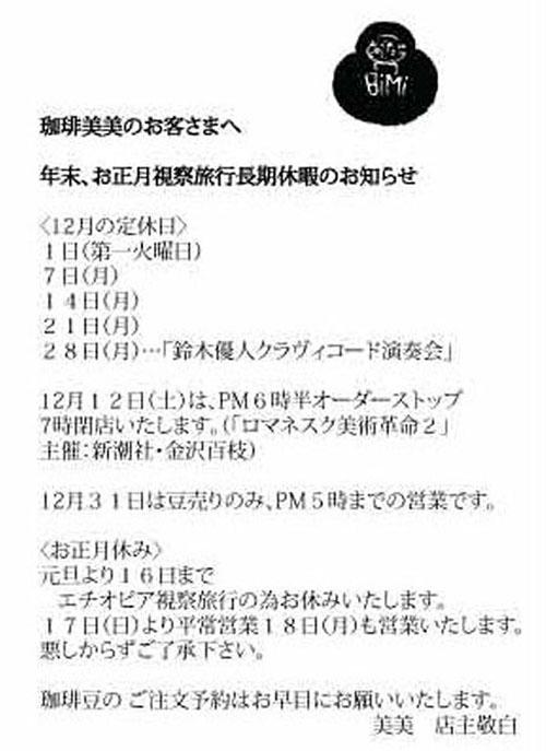お休みのお知らせ.jpg
